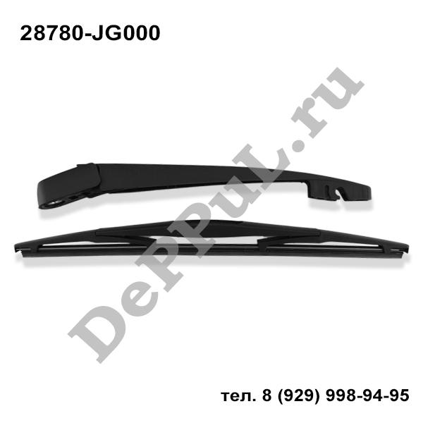 """Поводок стеклоочистителя заднего Nissan X-Trail (07-…) (350 мм/14"""")   28780-JG000    DE7200JG"""